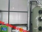 活性炭废气处理设备|光氧催化设备|PP喷淋塔蓝海厂