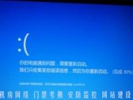 台式电脑维修装系统蓝屏笔笔记本苹果联想明基惠普下沙