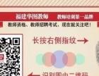 2017年福建教师招考需要报班吗?