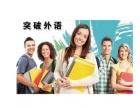 温州英语口语培训哪里好,日常英语培训多少钱