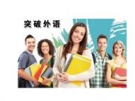 威海英语培训班哪个好,商务英语培训要学多久