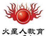 北京cad培训机构 火星人 较为可靠