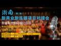 台州创业招商展会,项目招商,投资招商,氢创同城举办