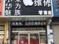 项城市苹果售后服务维修