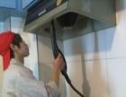 自贡市感恩家政专业油烟机清洗