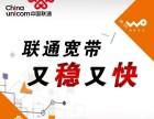 长沙联通宽带安装华景苑68元每月100M宽带300分钟通话