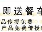 广州市三笑餐饮管理有限公司加盟 特色小吃