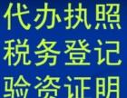南昌企业变更注销补账带办公司