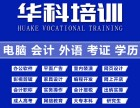 潍坊学电脑办公软件计算机二级数据表格文档制作幻灯片选华科培训