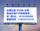 洛阳手机POS机办理 正规一清机不跳码 支持闪付可选商户
