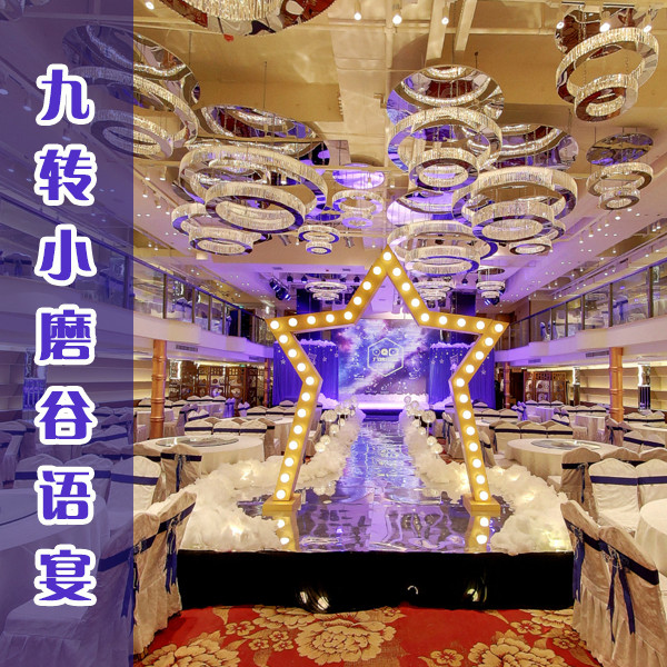 哈尔滨一站式婚礼网站平台
