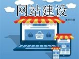 佛山网站建设-营销网站建设-外贸商城制作