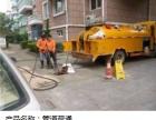 汉南区 市政管道疏通清洗+诚信服务
