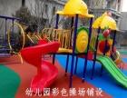 供应金华幼儿园塑胶地面施工
