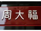 惠州逸人广告标识有限公司,广告制作