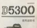 尼康5300单反相机