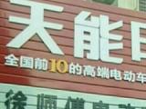 海口龍華區美蘭區電動車24小時快速上門維修店