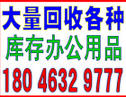 漳州回收电子元件-回收电话:18046329777