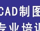 苏州园区CAD制图培训零基础班 唯亭胜浦CAD培训雍合湾上课