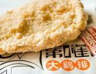 广州加盟第一佳大鸡排加盟费多少钱