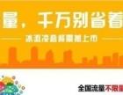 南阳联通总公司出售联通卡,免费宽带,各类手机