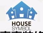 专业承接大小型家装、工装、旧房翻新等装修项目