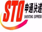 南京申通e物流
