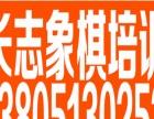 中国象棋培训长志棋院现在开始招生啦 免费试听