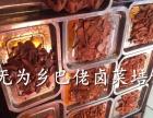 【乡巴佬卤菜】实体店卤菜加盟 卤熟食的配方和做法