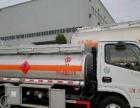油罐车东风东风油罐车专业生产全国联保