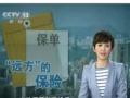 香港保险安全吗 大陆人赴港买保险较大隔阂是不了解