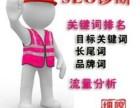 郑州最好的网站优化公司专业SEO优化