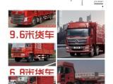 成都货车出租 6.8米 9.6米 较低价格