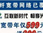 2013年汕头联通汕头铁通汕头移动光纤宽带报装