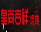 皇尚吉祥馄饨 诚邀加盟