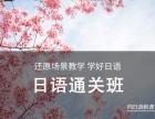 苏州新区永旺附近哪里有培训日语的机构