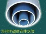 南阳pp超静音排水管批发唐河金牛地暖管配送供应镇平ppr给水管