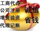 太原注册新公司,首选山西新佰客