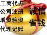 北辰时代广场代办营业执照商标注册代办社保找小洁会计