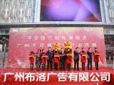 供應廣州番禺區剪彩儀式會場布展活動執行服務公司