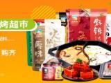 海鼎捞烧烤火锅超市,一条龙扶持,祝您轻松创业开店.