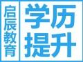 东莞 黄江 大朗 常平 樟木头 学历提升 高升专 高升本