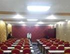 出租喜乐门大酒店120平米大型精装会议室