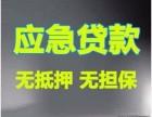 长沙芙蓉区应急小额贷款(一万至五万私人贷款)不走银行当天下款