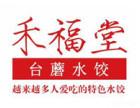 太原禾福堂台蘑水饺可以加盟吗 禾福堂台蘑水饺加盟费多少钱