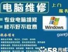 三十块修电脑 网络 半小时上门 修不好不收费