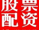 天津本地期货配资公司有多少家呢?哪家1-20倍杠杆配资电话?