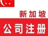 注册新加坡私人有限公司 新加坡私人有限公司细则