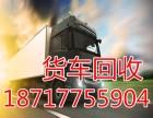 上海外冈镇二手货车回收公司