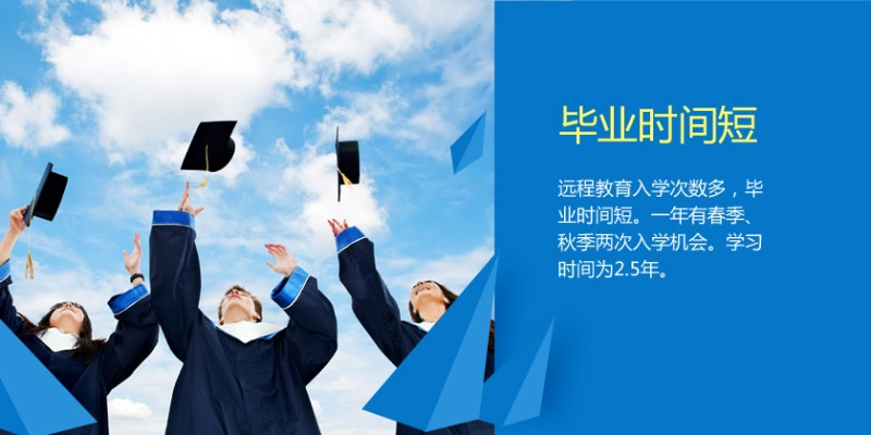 提升学历,国家认可,学信网可查,为自己人生加分